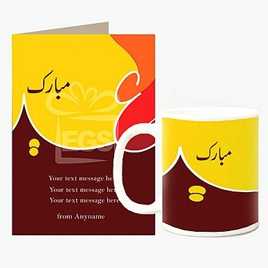 Eid Mubarak Personalised Gift Set