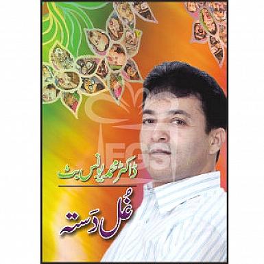 Ghul Dasta