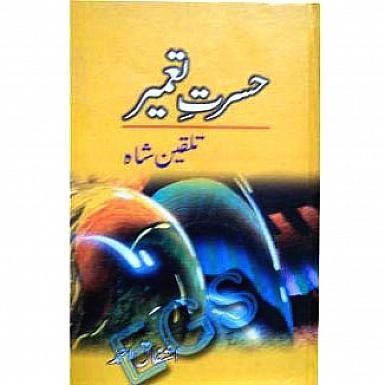 Husrat-e- Tameer By Ishfaq Ahmad
