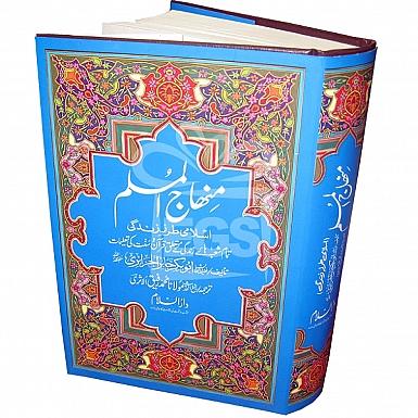 Minhaj Al-Muslim Urdu