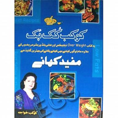 Mufeed Khaane-1