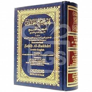 Sahih -Al - Bukhari