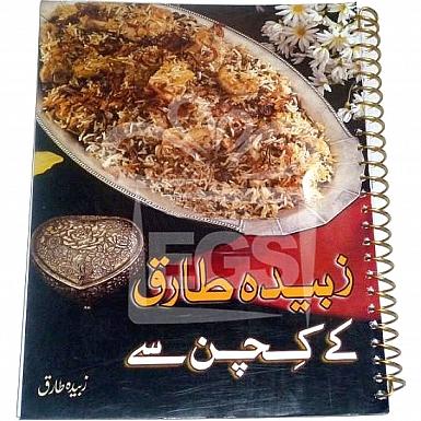 Zubeda Tariq Ke Kitchen Se