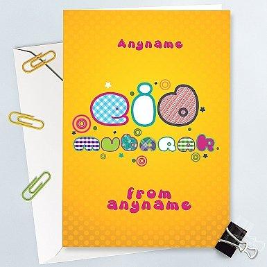 Wishing You A Happy Eid - Personalised Card